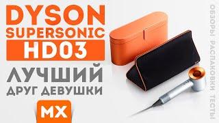 Dyson Supersonic HD03 - Лучший…