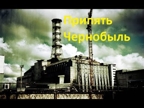 припять чернобыль 2016 фильм опасная зона