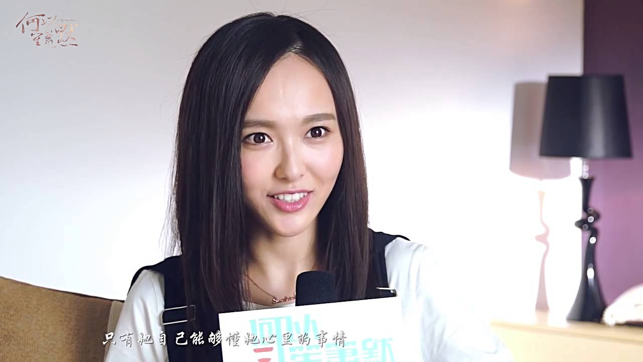 電視劇何以笙簫默 My Sunshine 花絮-唐嫣(飾 趙默笙)採訪 鍾漢良 唐嫣 - YouTube