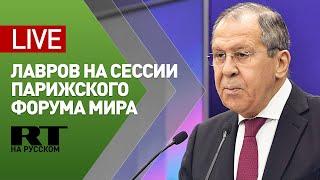 Выступление Лаврова на российской сессии Парижского форума мира — LIVE