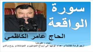 سورة الواقعه - لجلب الرزق الوفير   بصوت الحاج عامر الكاظمي طور عراقي