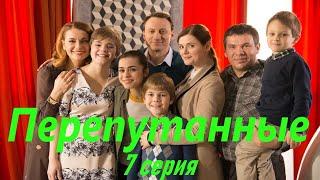 Перепутанные - Серия 7 / Сериал HD /2017