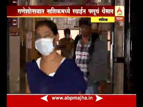 Nashik | Swine Flu Report