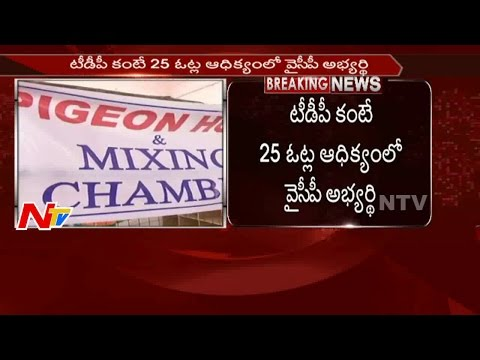 MLC Poll Result: కర్నూలు జిల్లా లో వైసీపీ ముందంజ || NTV