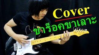 ขาร็อคขาเลาะ - เสก โลโซ ลำไย ไหทองคำ Cover Guitar Rock By TeTae Teerawat
