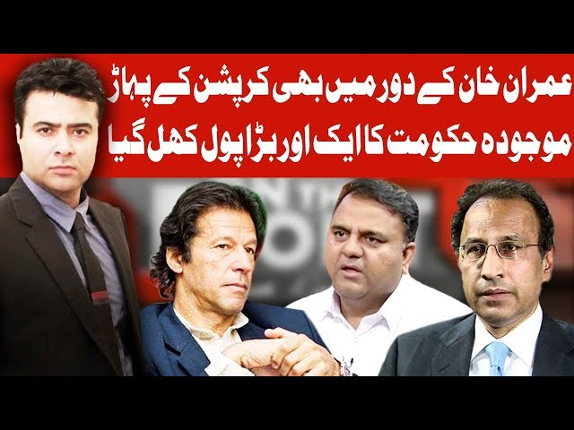 On The Front with Kamran Shahid   23 January 2020   Dunya News