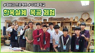 한옥설계 목공체험(#청바지프로젝트#수내중학교)