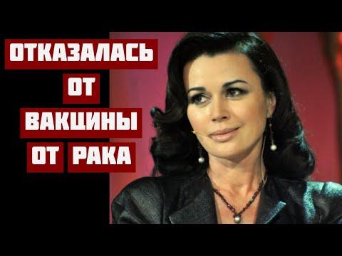 Анастасия Заворотнюк отказалась от вакцины, которой раньше  лечили Жанну Фриске