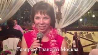Тамада на свадьбу или юбилей в Одинцово. Отзывы.