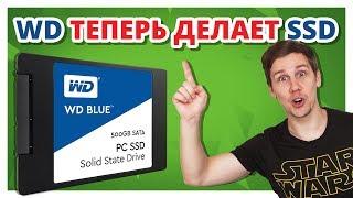ОНИ БЫСТРЕЕ, чем обещал производитель! ➔ Тест и обзор недорогих WD SSD Blue 3D NAND