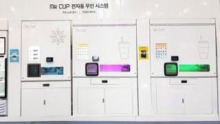 세텍 박람회에서본 전자동 무인시스템 자판기!#카페&am…