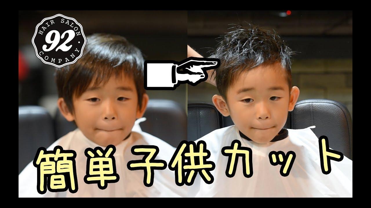 男の子 前髪 短め 切り方
