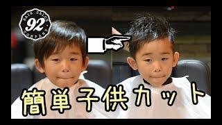 92子供カット 男の子の簡単カット thumbnail
