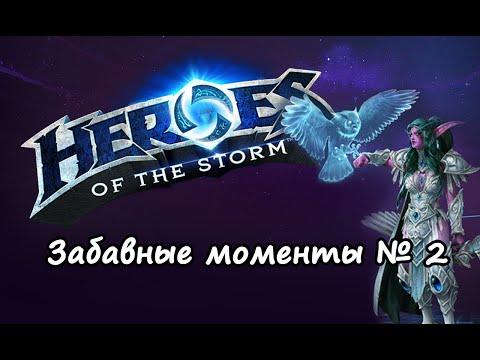 видео: [heroes of the storm] Забавные моменты №2!