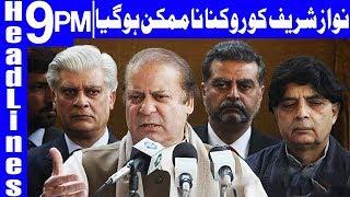 Nawaz Sharif and the Art of War - Headlines & Bulletin 9 PM - 26 May 2018 - Dunya News
