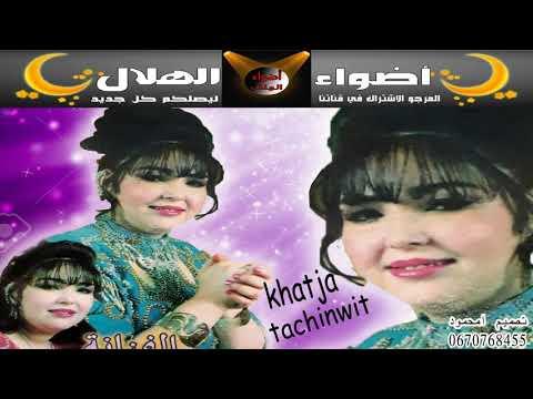 45047e9a8 الفنانة الجميلة خديجة تشينويت (KHADIJA TACHINWIT (3 - YouTube