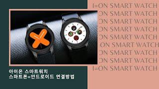 아이온 스마트폰&앱 연결방법_no 안드로이드
