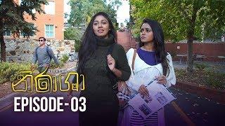 Nirasha | Episode 03 | සතියේ දිනවල රාත්රී 8.30 ට - (2018-12-05) | ITN Thumbnail