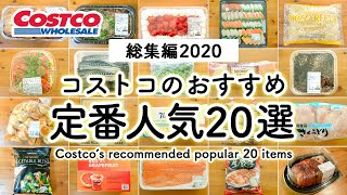 Costco Japan recommended popular 20 items