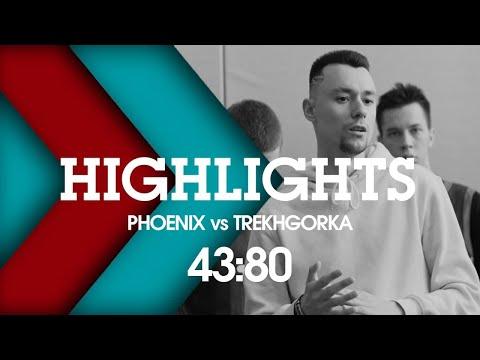 Хайлайты ЛЮБО 6 тур PHOENIX — TREKHGORKA