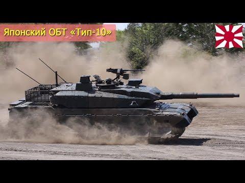 Показательные выступления японского ОБТ «Тип-10» / The Japanese Type 10 Main Battle Tank