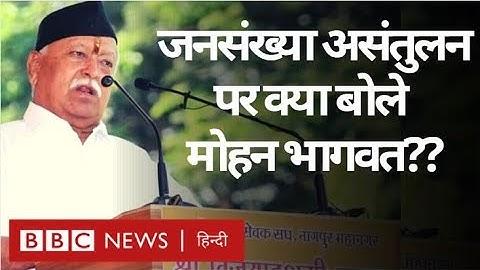 RSS Chief Mohan Bhagwat ने Population, Taliban, Pakistan, OTT पर क्या बयान दिया? (BBC Hindi)