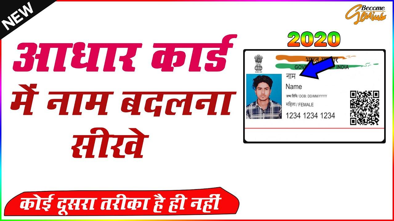 Adhaar card name update  aadhar name correction online  aadhar card name  change