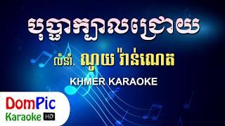 បុប្ផាក្បាលជ្រោយ ណូយ វ៉ាន់ណេត ភ្លេងសុទ្ធ - Bopha Kbal Chroy Noy Vanneth - DomPic Karaoke