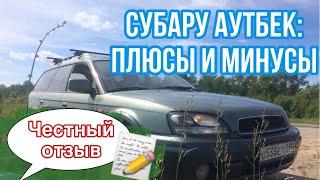 Subaru Legacy outback - честный отзыв владельца: плюсы и минусы