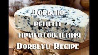 Сыр Дорблю с голубой плесенью , как приготовить в домашних условиях Cheese Dorbloy with blue mold, h