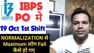 IBPS PO 19 OCT 1st Shift - NORMALIZATION से maximum लोग fail कैसे हो गये ?