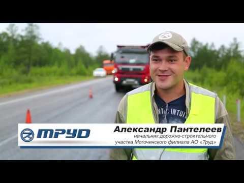 """Работа Могочинского и Амурского филиалов АО """"Труд"""" в 2018 году"""