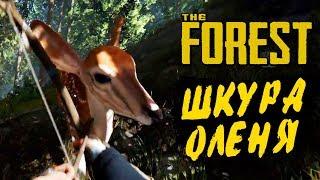 THE FOREST ● Прохождение Ко-оп #6 ● ОХОТА ЗА ШКУРОЙ ОЛЕНЯ! НА БАЗУ НАПАЛИ!