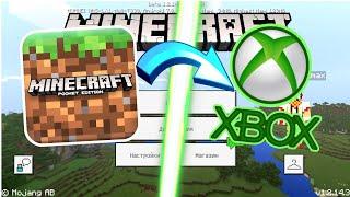 КАК ВОЙТИ В Xbox Live В Minecraft 1.5.0.7 - 1.2.14.3!
