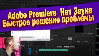 Adobe Premiere ПРОПАЛ ЗВУК в Адоб Премьер Про. Нет Звука. Быстрое решение проблемы