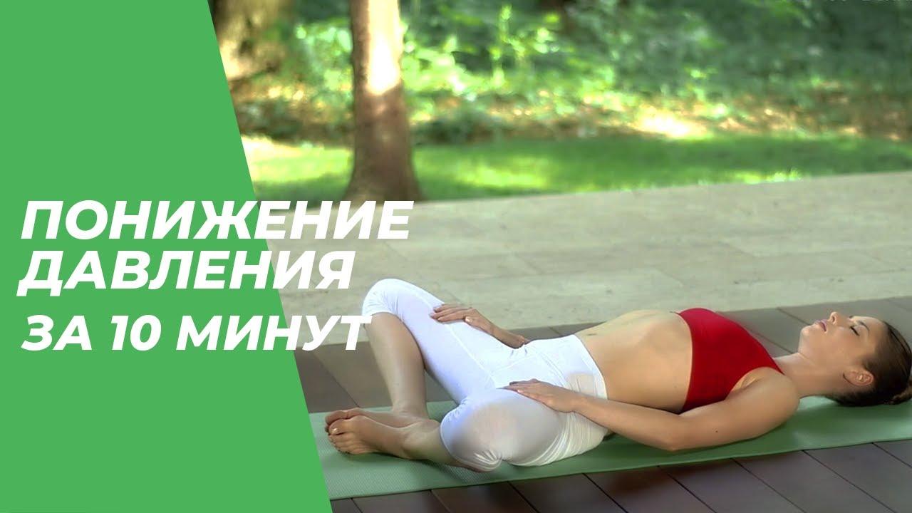 Понижение давления за 10 минут – Йога для начинающих.