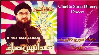 Download M Anis Lakhana - Chadta Suraj Dheere Dheere - Official MP3 song and Music Video