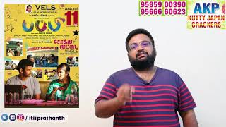 Puppy review by Prashanth