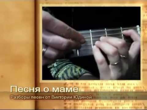 мама первое слово текст аккорды разбор на гитаре