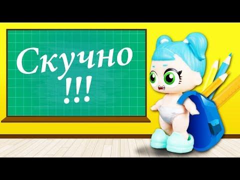 ХОЧУ В ШКОЛУ! Видео с игрушками для девочек