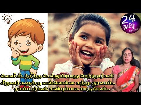வெளிஊர் பயணத்தின் போது என்னென்ன சொல்லி தரலாம் சிறுவர்களுக்கு,கண்டிப்பா பாருங்க || thumbnail