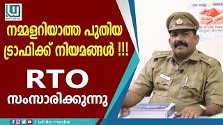 നിയമം പാലിച്ചില്ലെങ്കിൽ ഇനി കീശ കീറും    New traffic rule in kerala   Motor vehicle act kerala  