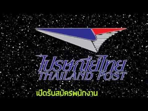 ไปรษณีย์ไทย เปิดรับสมัครสอบพนักงาน บัดนี้ -30 ต.ค. 2558