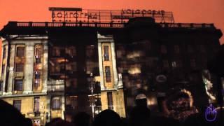 Лазерное шоу. Волгоград. 2013
