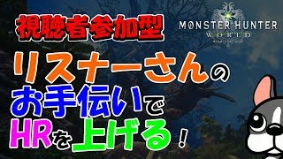 【MHW実況/PS4】参加型!HR977~リスナーさんをお手伝いしてHRを上げよう!【モンハンワールド】 thumbnail