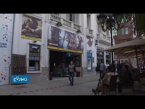 تونس: قاعات السينما في أزمة.. والعاملون في حيرة