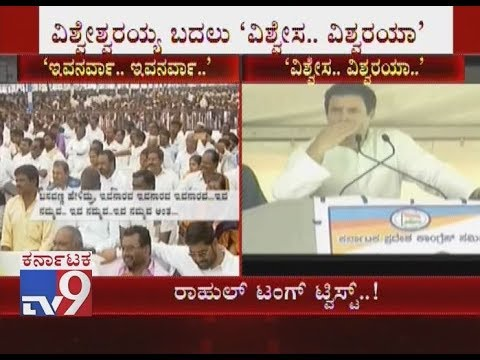 Rahul Gandhi Struggles To Pronounce Sir M Vishveshwaraiahs Name During Speech at Chamrajnagar