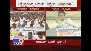 Rahul Gandhi Struggles To Pronounce Sir M Vishveshwaraiah's Name During Speech at Chamrajnagar