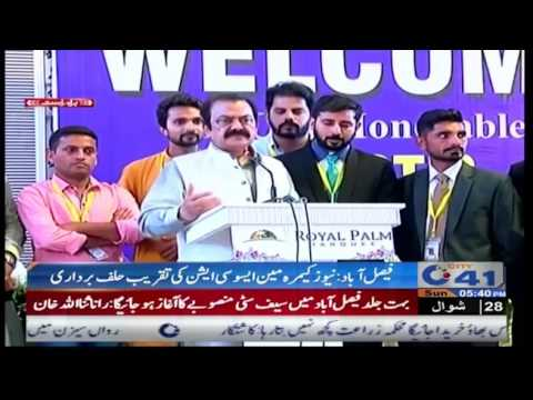 Rana Sanaullah addressing to News Cameraman association ceremony