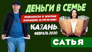 Сатья • Деньги в семье. Финансы в жизни женщин и мужчин. Казань, февраль 2020